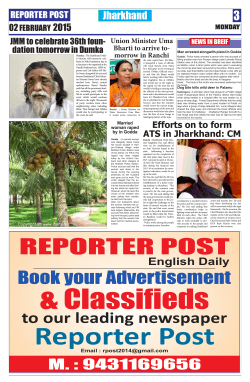 Jharkhand - Reporter Post: reporterpost.co.in
