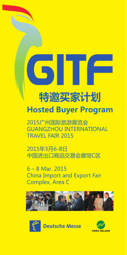 Hosted Buyer Program 特邀买家计划