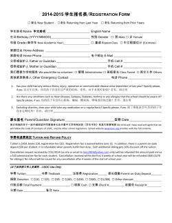 2014-2015 学生报名表/REGISTRATION FORM - (LISOC)