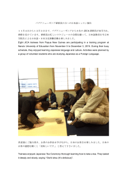 Report_PNG_Japanese-lesson_20141130.pdf(7.34 - 鳴門教育大学