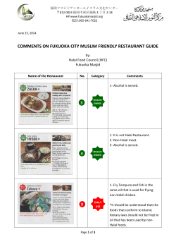 Comments on Muslim Friendly Restaurant Guide - 福岡マスジド