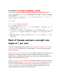 Bank of Canada maintains overnight rate target - トロント日本商工会