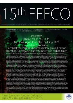 Forest Ecosystem Function Colloquium 京都大学・森林生態系機能