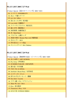 PLAY LIST 2005.7.27 Wed
