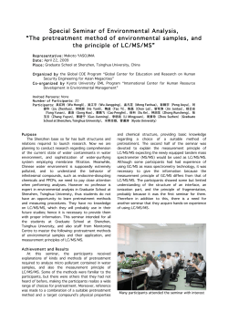 Special Seminar of Environmental Analysis, The pretreatment