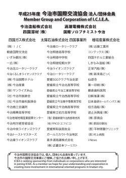 21. Member Groups and Corporations of ICIEA - 今治市国際交流協会