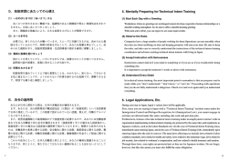 6. Legal Applications, Etc. 6.法令の適用等