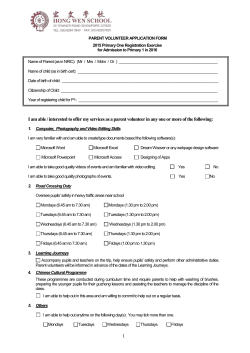 Parent Volunteer Application Form - Hong Wen School