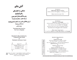 Translated into Farsi by: Mr. Parviz Mojdehi * Reprinted with