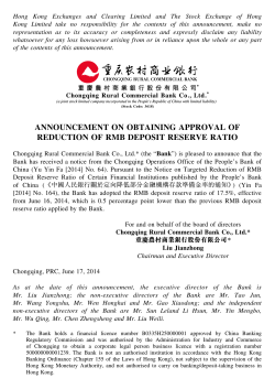 announcement on obtaining approval of reduction of rmb deposit