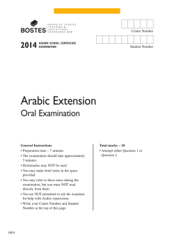 Arabic Extension Oral Exam Paper