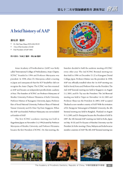 A brief history of AAP