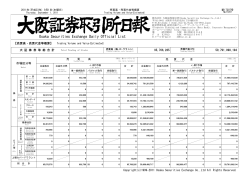Osaka Securities Exchange Daily Official List - 大阪証券取引所
