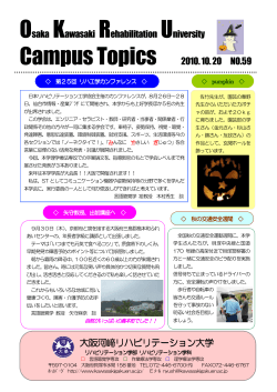 Osaka Kawasaki Rehabilitation University Campus Topics 2010. 10
