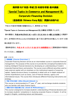 「Special Topics in Commerce and Management III」 Corporate