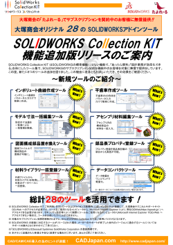 SOLIDWORKS Collection KIT 機能追加版リリース  - CAD Japan.com