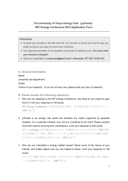 MIT Energy Conference 2012 Application Form A  - g-Enesis
