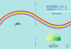 一括(PDF/676KB) - JICA Research Institute