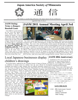 通 信 - Japan America Society of Minnesota