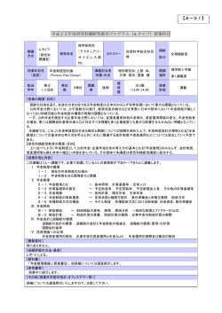 年金制度設計論 (Pension Plan Design)
