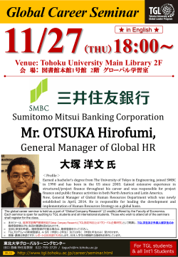 Global Career Seminar Mr. OTSUKA Hirofumi - Tohoku University