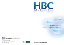 HyBrid Chemical Co.,Ltd