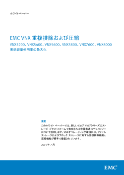 EMC VNX Deduplication and Compression