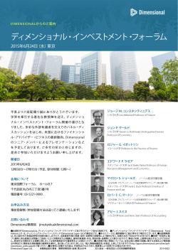 2015 Investment Forumのご案内 - Dimensional Fund Advisors