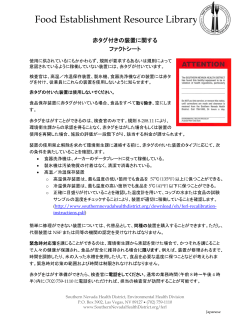 Fact Sheet: Red Tagged Equipment in Japanese