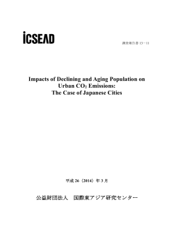 Impacts of Declining and Aging Population on Urban CO2 Emissions