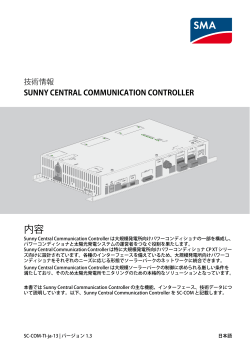 SUNNY CENTRAL COMMUNICATION CONTROLLER