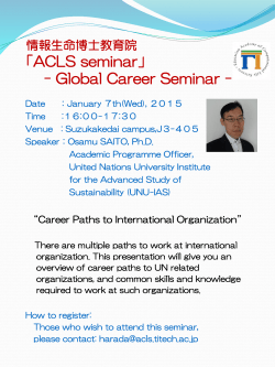 情報生命博士教育院「ACLS seminar」-Global Career Seminar -