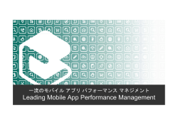 Leading Mobile App Performance Management
