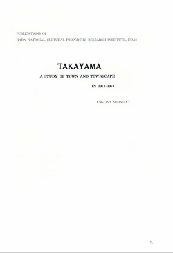 TA釉YAMA - Nara National Research Institute for Cultural Properties