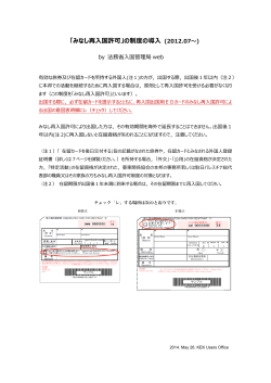 みなし再入国許可 A special re-entry permit system