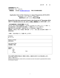 Application form of the Vulcanus in Japan Programme 2015-2016