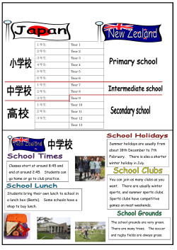 Some schools have a shop to buy lunch. Summer holidays are usu