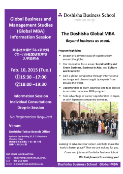 Global MBA - Doshisha Business School