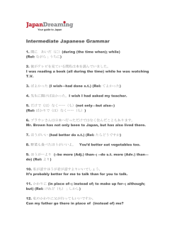 Intermediate Japanese Grammar