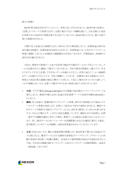 平成26年12月期Shareholder Letter