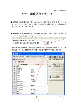 pdf 環境依存文字