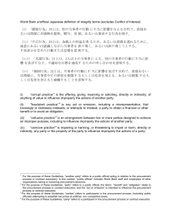 ADB`s Definition of Integrity Violations (Japanese)