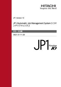 JP1/Automatic Job Management System 3 コマンドリファレンス2