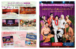 5月号 - Star of Honolulu