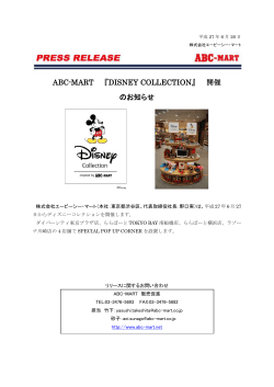ABC-MART 『DISNEY COLLECTION』 開催 のお知らせ