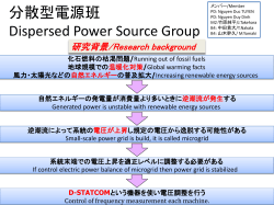 分散型電源班 Dispersed Power Source Group
