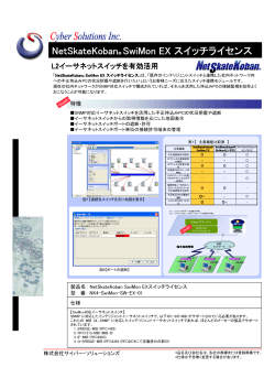Microsoft PowerPoint - NSK-SwiMon