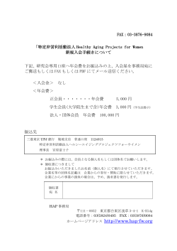 FAX:03-3876-9084 「特定非営利活動法人 Healthy Aging Projects for