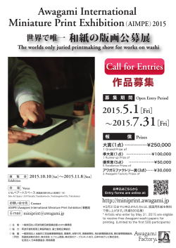 Untitled - Awagami International Miniature Print Exhibition 2015