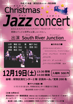 出演 South River Junction